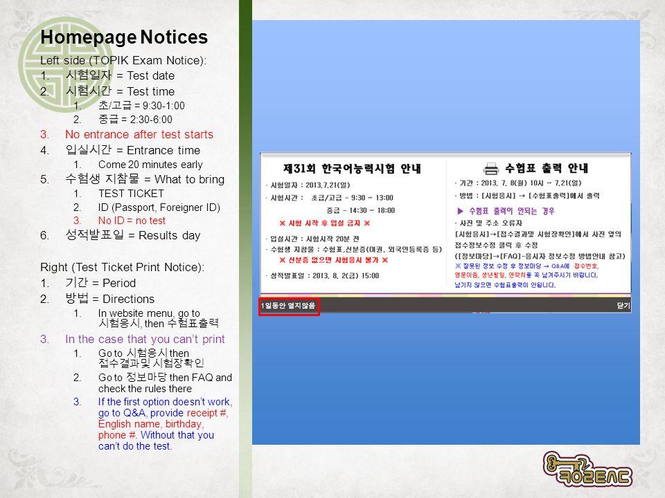 Homepage Notices Left side (TOPIK Exam Notice): 시험일자 = Test date