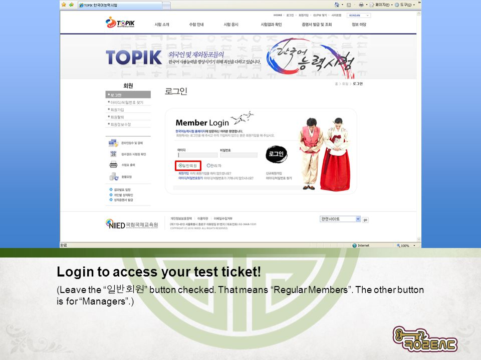 Login to access your test ticket!