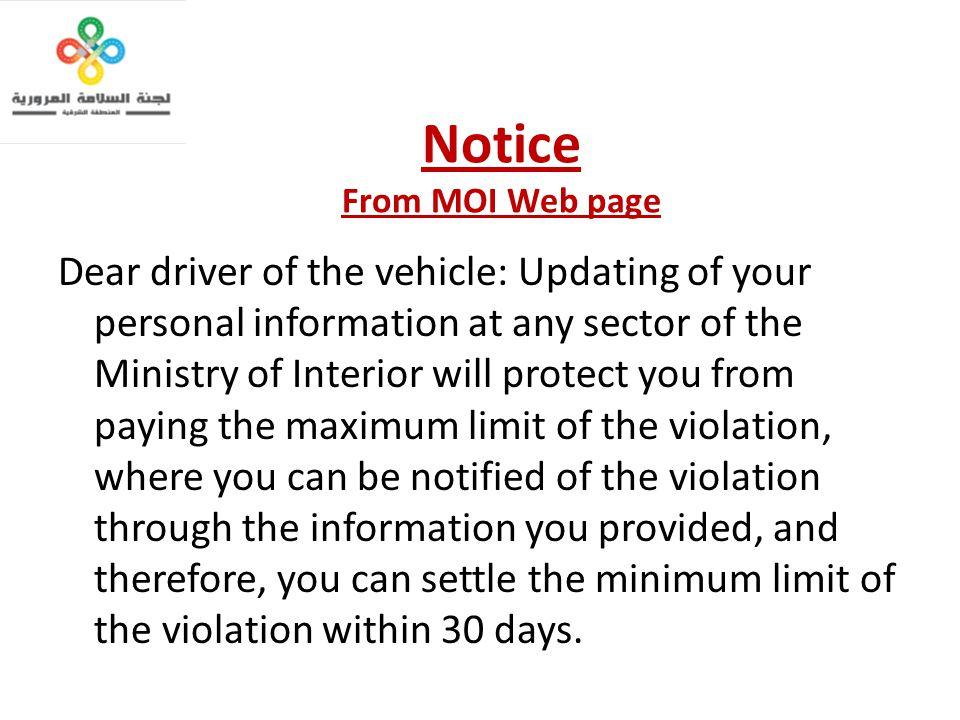 Notice From MOI Web page