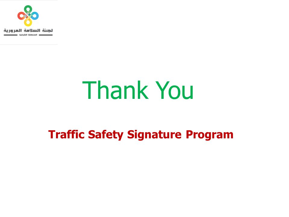 Traffic Safety Signature Program