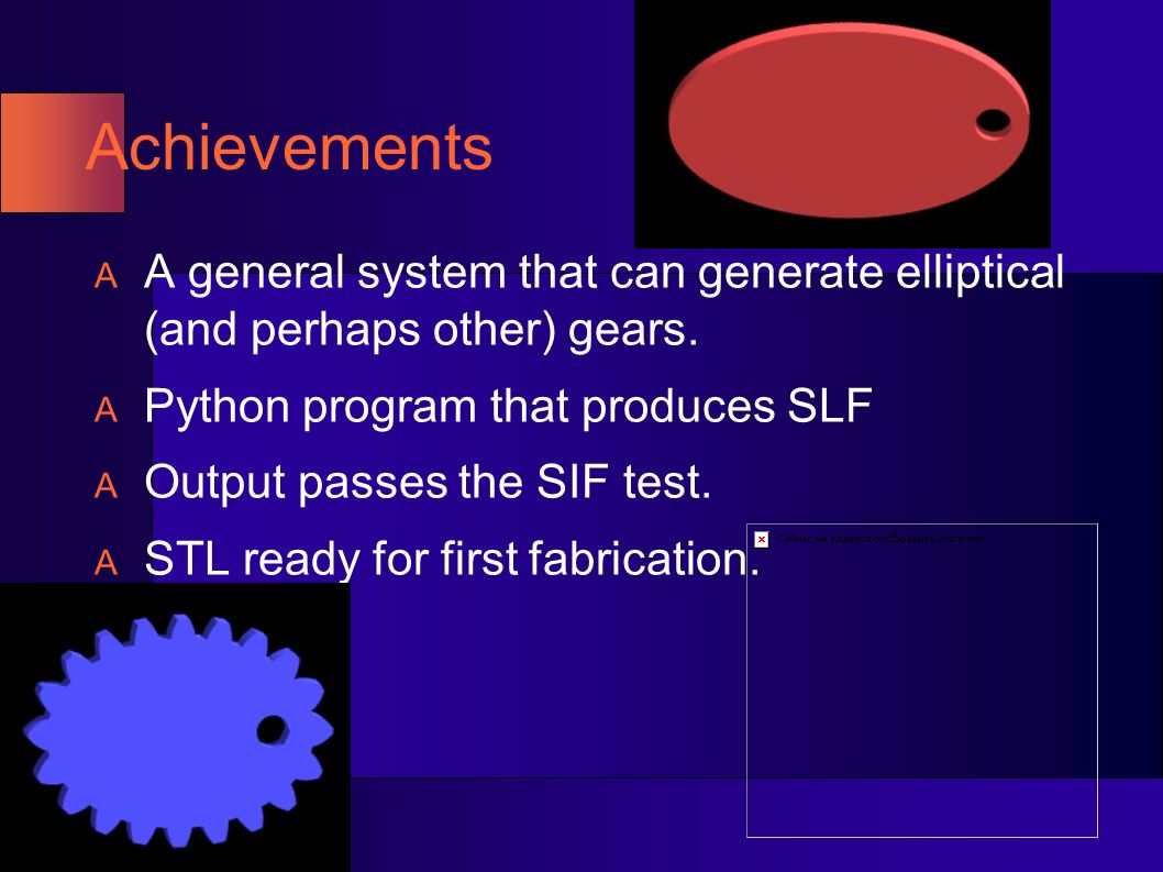 Achievements A general system that can generate elliptical (and perhaps other) gears. Python program that produces SLF.