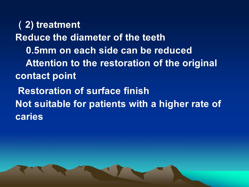 (2) treatment Reduce the diameter of the teeth 0