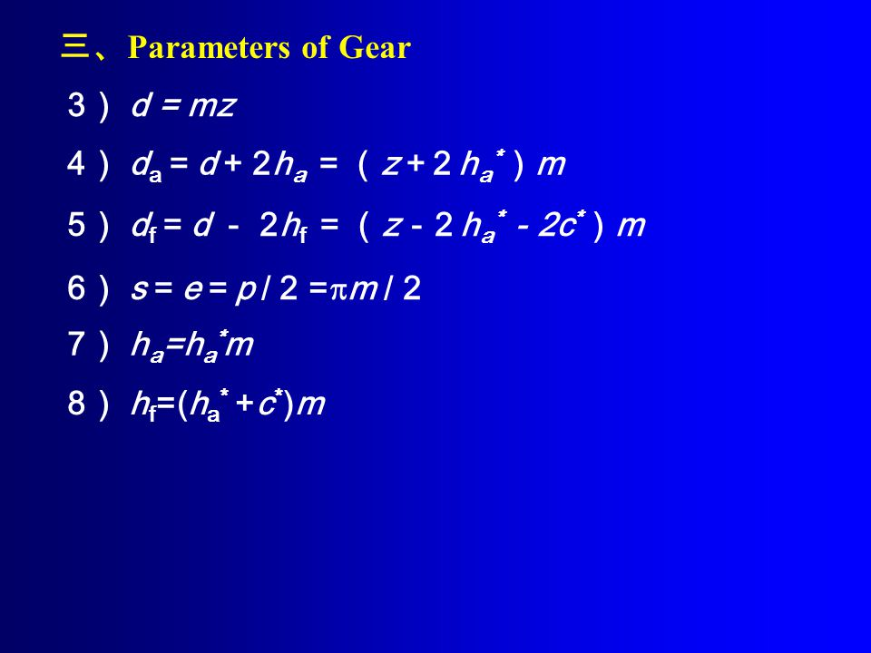 三、Parameters of Gear 3) d = mz. 4) da=d + 2ha =(z+2 ha*)m. 5) df=d - 2hf =(z-2 ha*-2c*)m. 6) s=e=p / 2 =m / 2.