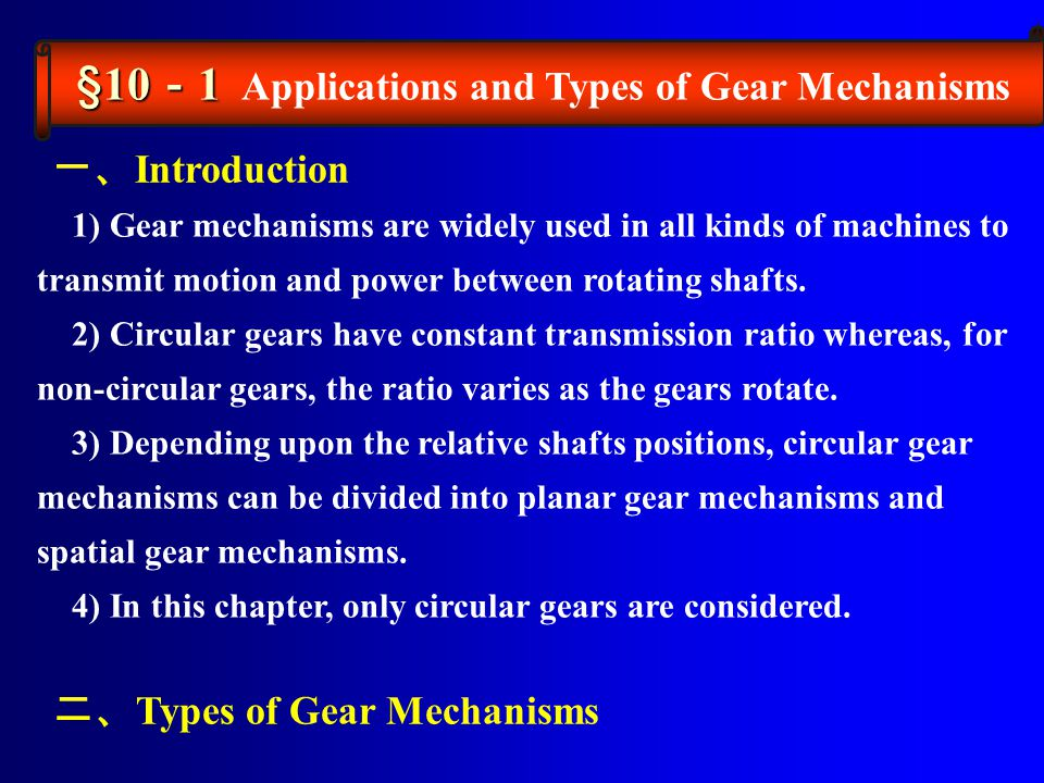 §10-1 Applications and Types of Gear Mechanisms