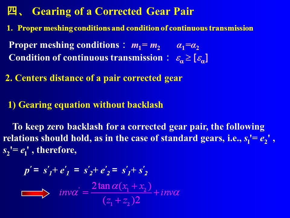 四、 Gearing of a Corrected Gear Pair