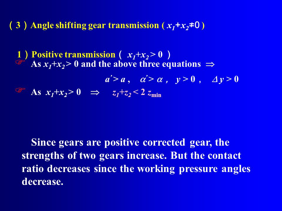 (3)Angle shifting gear transmission ( x1+x2≠0 )