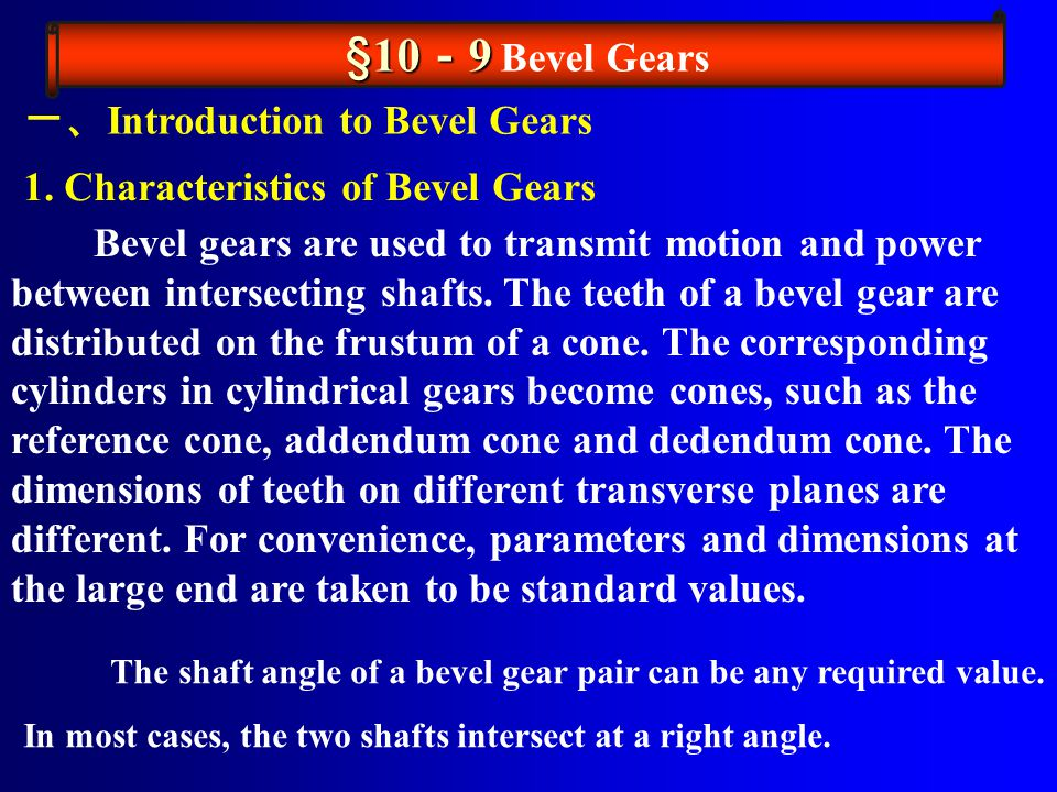 §10-9 Bevel Gears 一、Introduction to Bevel Gears