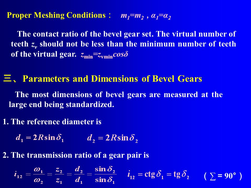 三、Parameters and Dimensions of Bevel Gears