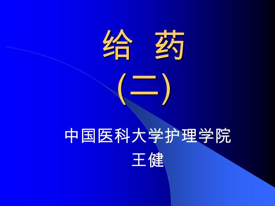 给 药 (二) 中国医科大学护理学院 王健