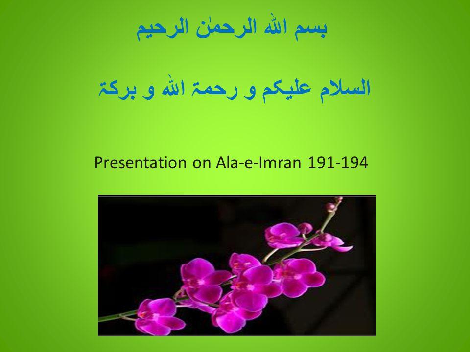 بسم اللہ الرحمٰن الرحیم السلام علیکم و رحمۃ اللہ و برکۃ