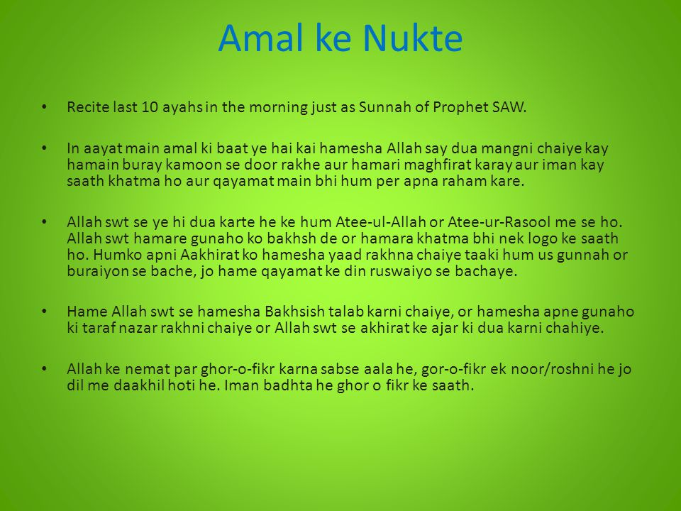 Amal ke Nukte Recite last 10 ayahs in the morning just as Sunnah of Prophet SAW.
