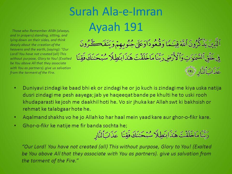 Surah Ala-e-Imran Ayaah 191