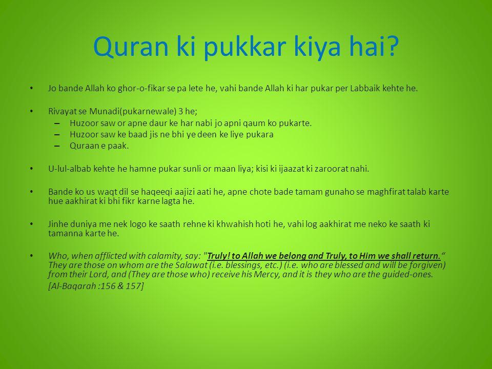 Quran ki pukkar kiya hai