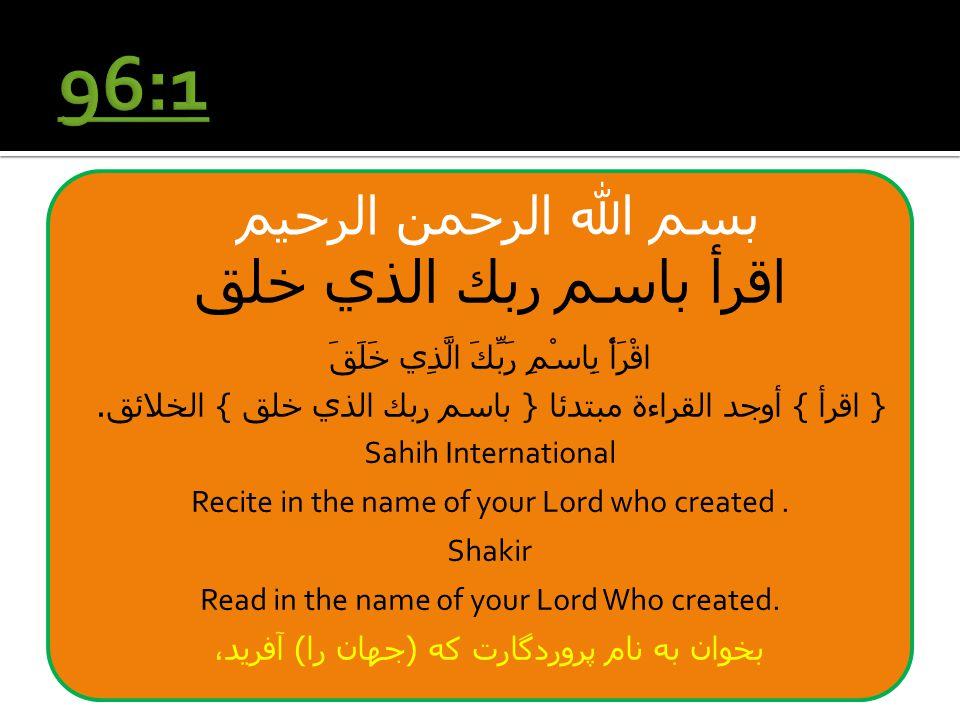 96:1 اقرأ باسم ربك الذي خلق بسم الله الرحمن الرحيم