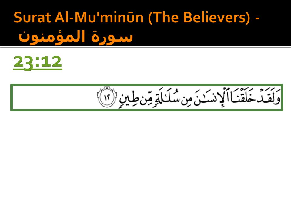 Surat Al-Mu minūn (The Believers) - سورة المؤمنون 23:12