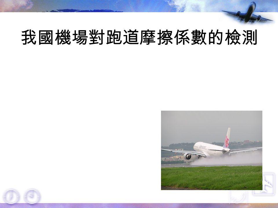 我國機場對跑道摩擦係數的檢測