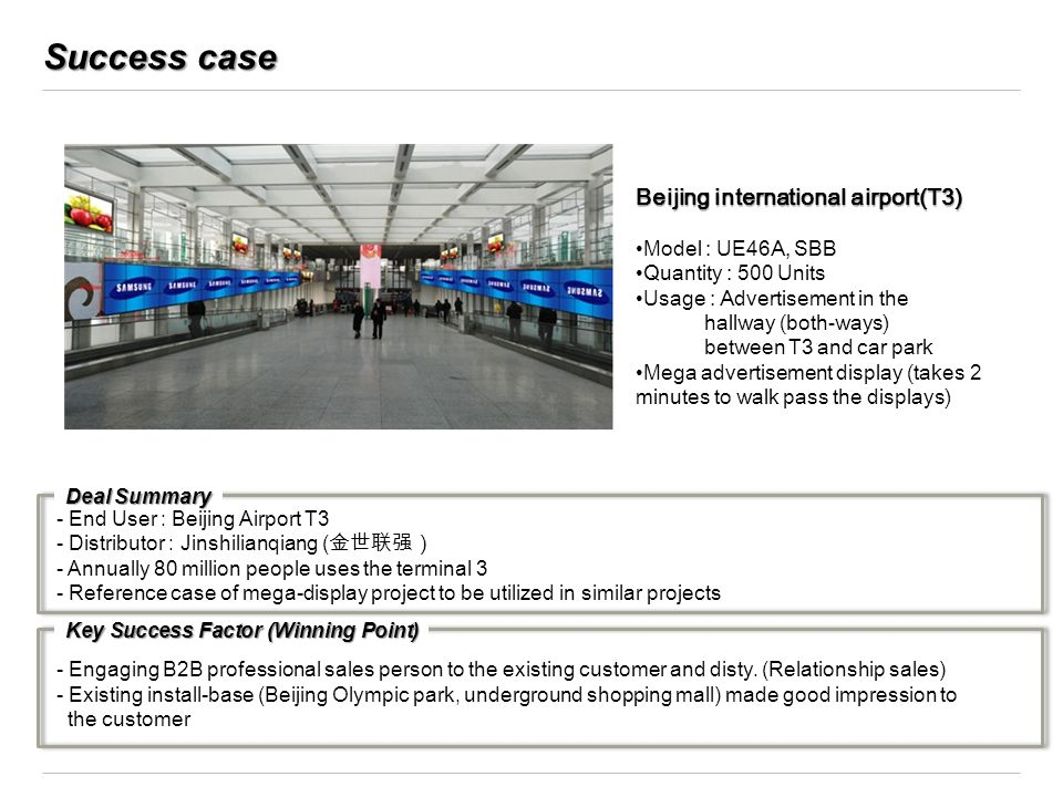 Success case Beijing international airport(T3) Model : UE46A, SBB