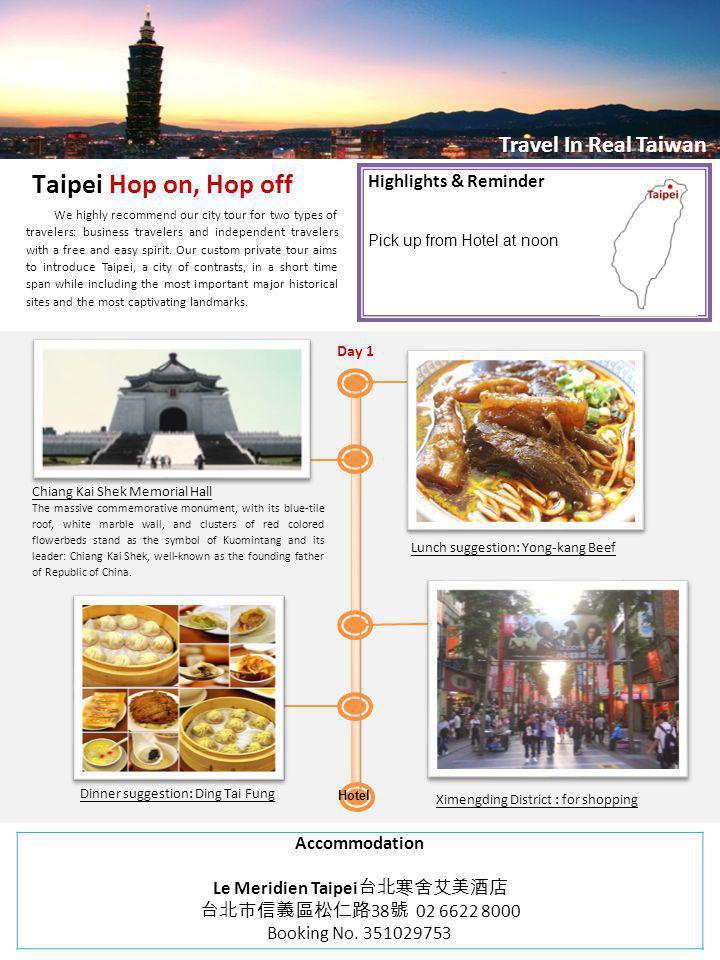 Le Meridien Taipei台北寒舍艾美酒店