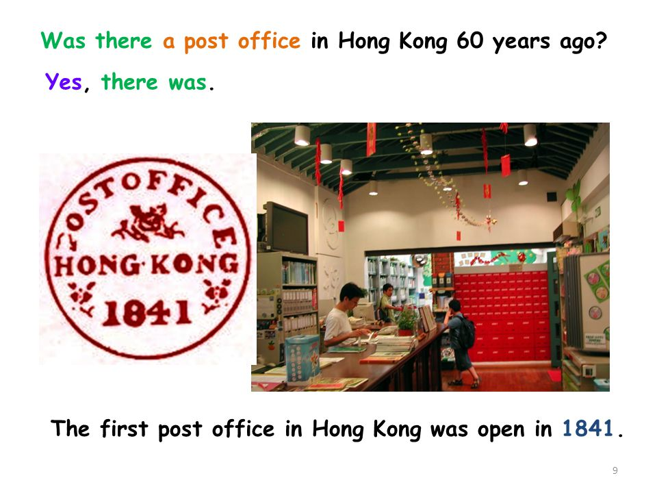 Was there a post office in Hong Kong 60 years ago