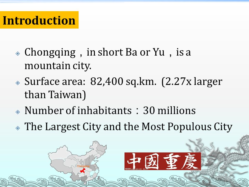 Introduction Chongqing,in short Ba or Yu,is a mountain city.