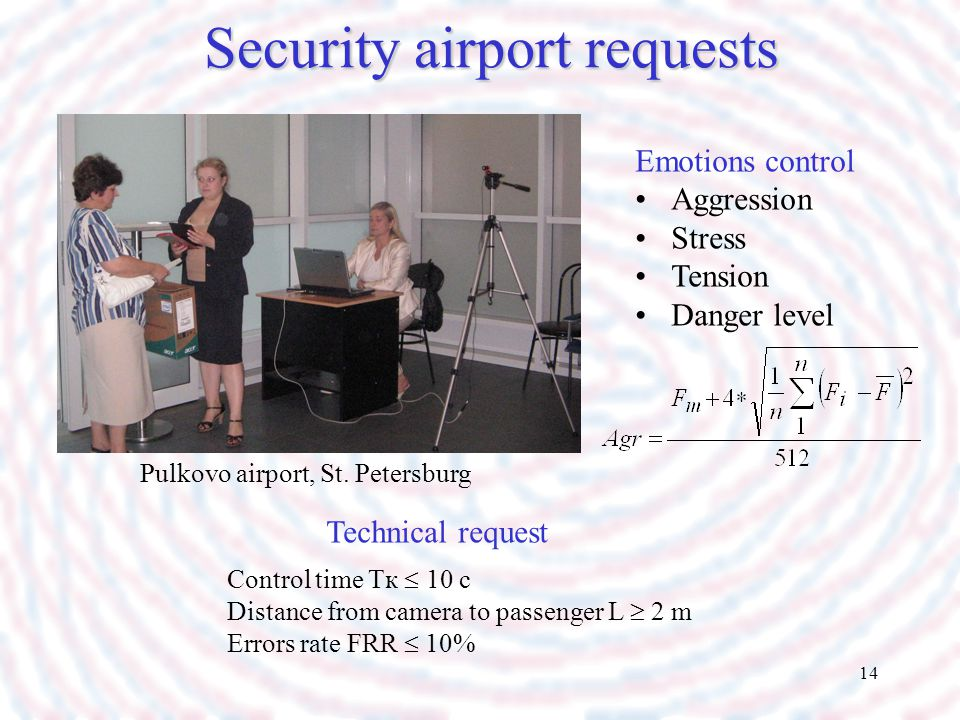 Security airport requests
