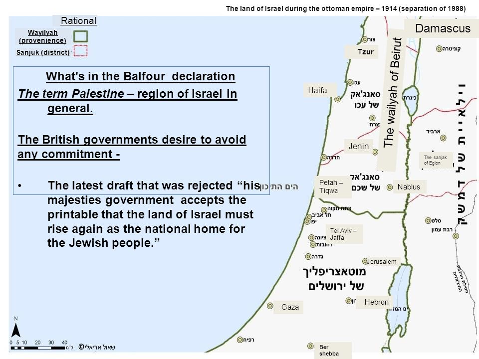 Wayilyah (provenience) What s in the Balfour declaration