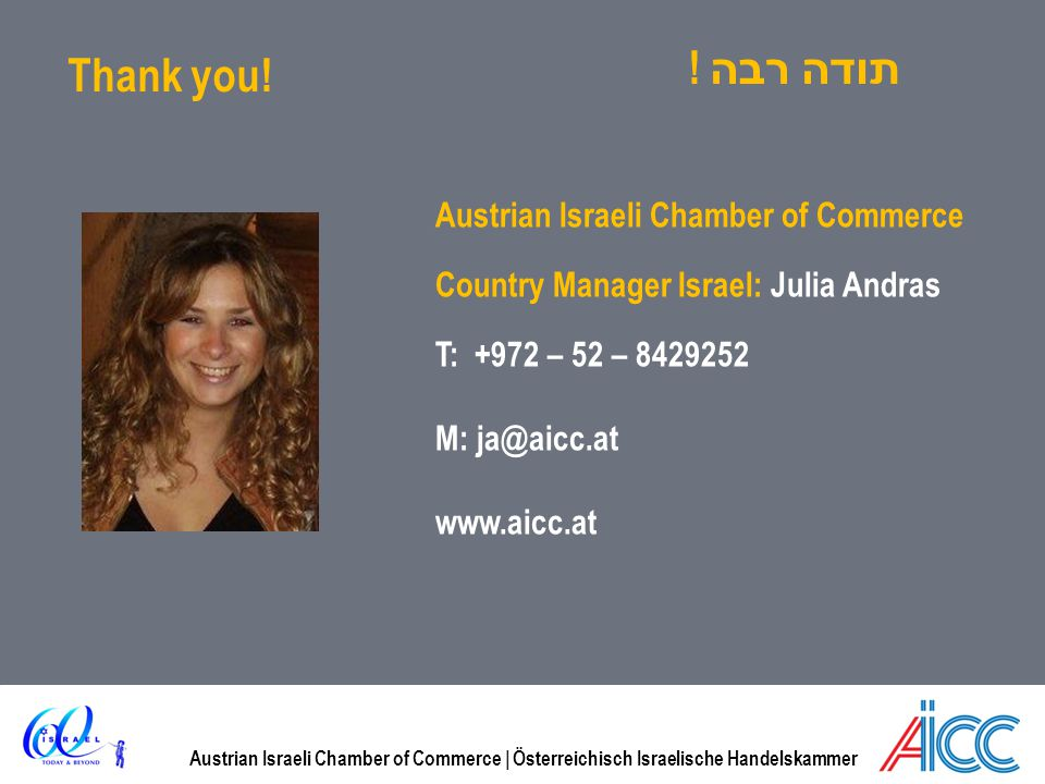 Thank you! ! תודה רבה Austrian Israeli Chamber of Commerce