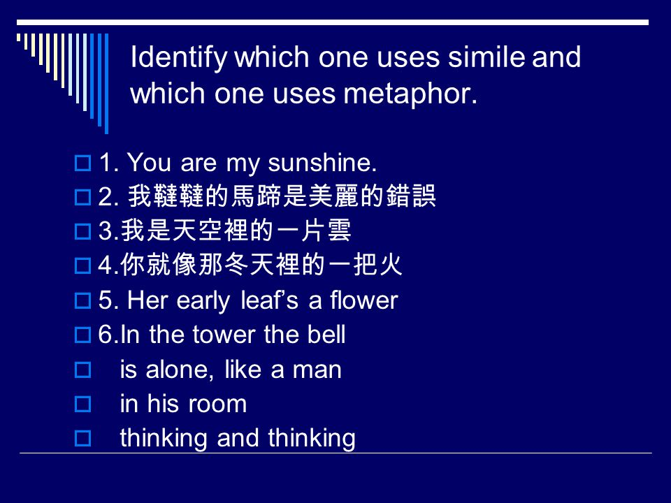 Identify which one uses simile and which one uses metaphor.