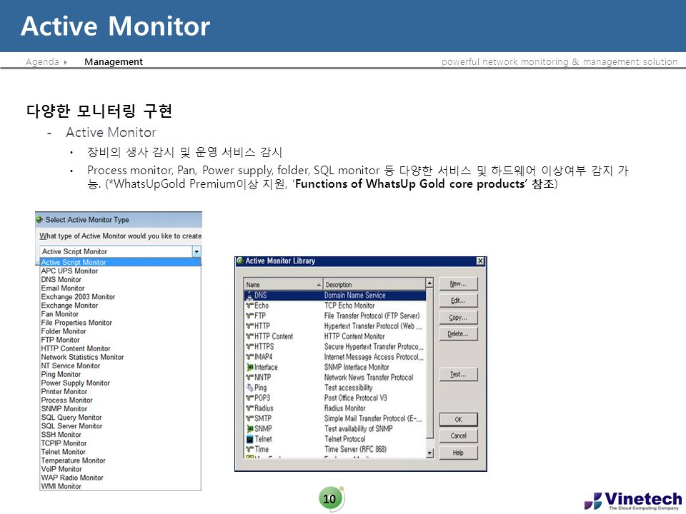 Active Monitor 다양한 모니터링 구현 - Active Monitor 장비의 생사 감시 및 운영 서비스 감시