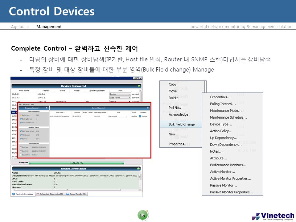 Control Devices Complete Control – 완벽하고 신속한 제어