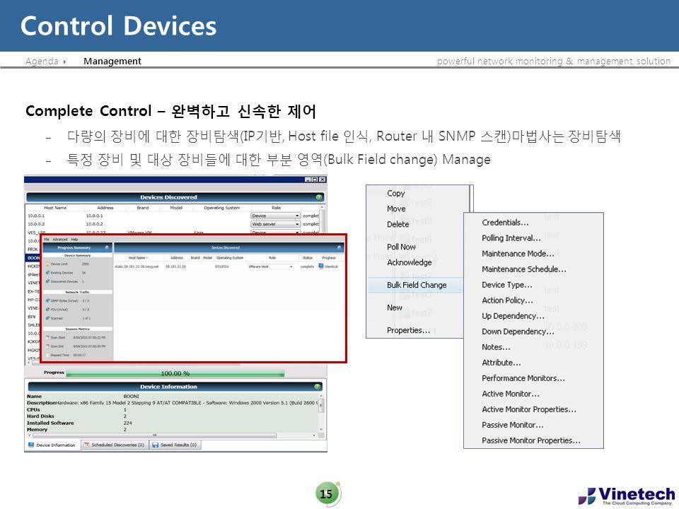 Control Devices Complete Control – 완벽하고 신속한 제어