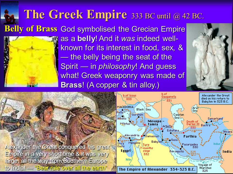 The Greek Empire 333 BC until @ 42 BC.