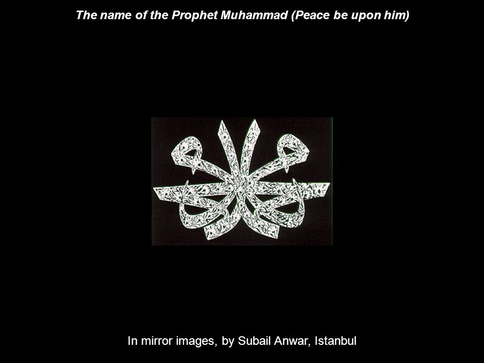 The name of the Prophet Muhammad (Peace be upon him)