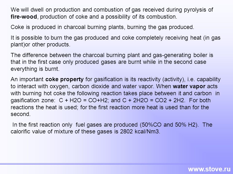 We will dwell on production and combustion of gas received during pyrolysis of fire-wood, production of coke and a possibility of its combustion.