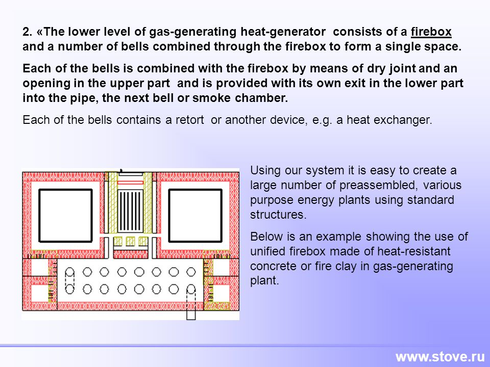 2. «The lower level of gas-generating heat-generator consists of a firebox and a number of bells combined through the firebox to form a single space.
