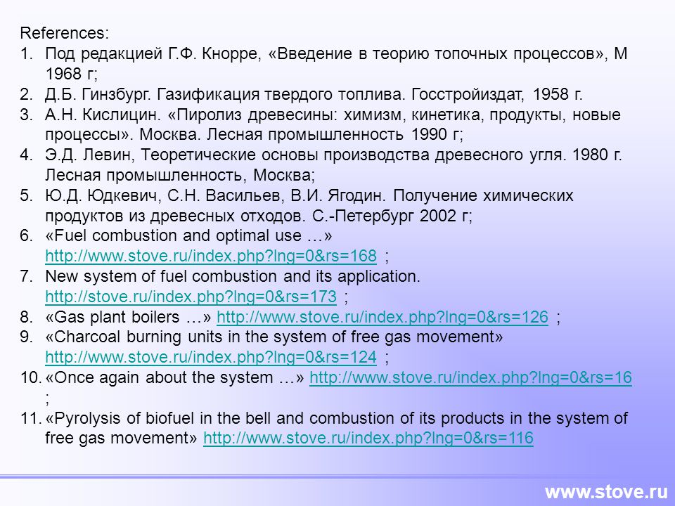 www.stove.ru References: