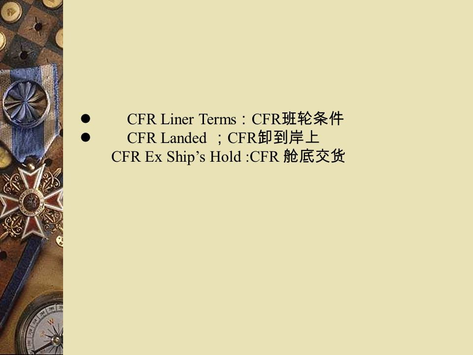 l CFR Liner Terms:CFR班轮条件