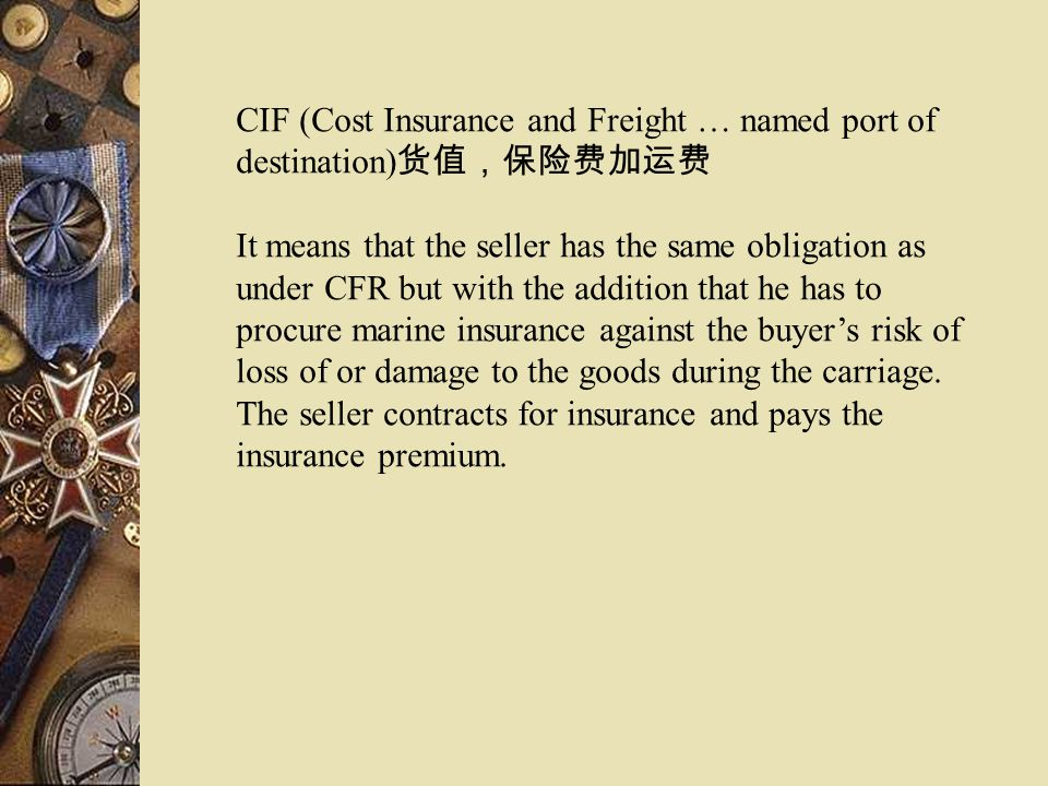 CIF (Cost Insurance and Freight … named port of destination)货值,保险费加运费