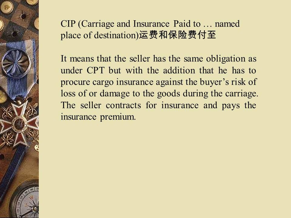 CIP (Carriage and Insurance Paid to … named place of destination)运费和保险费付至