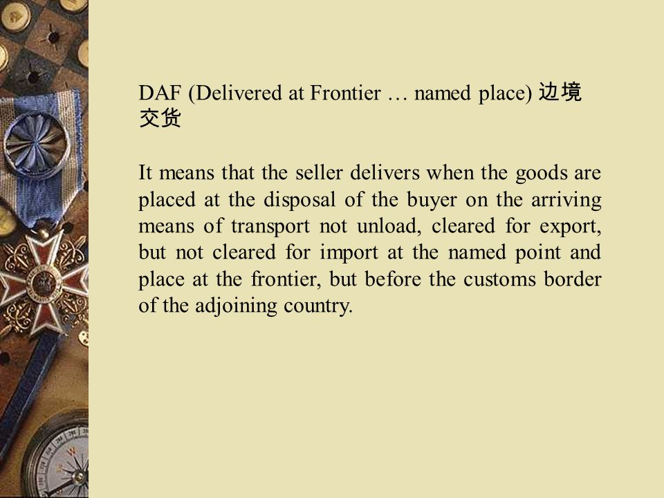 DAF (Delivered at Frontier … named place) 边境交货