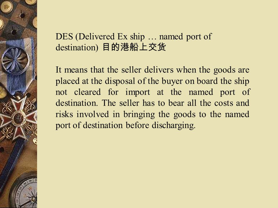 DES (Delivered Ex ship … named port of destination) 目的港船上交货