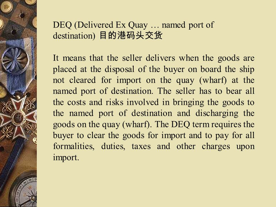 DEQ (Delivered Ex Quay … named port of destination) 目的港码头交货