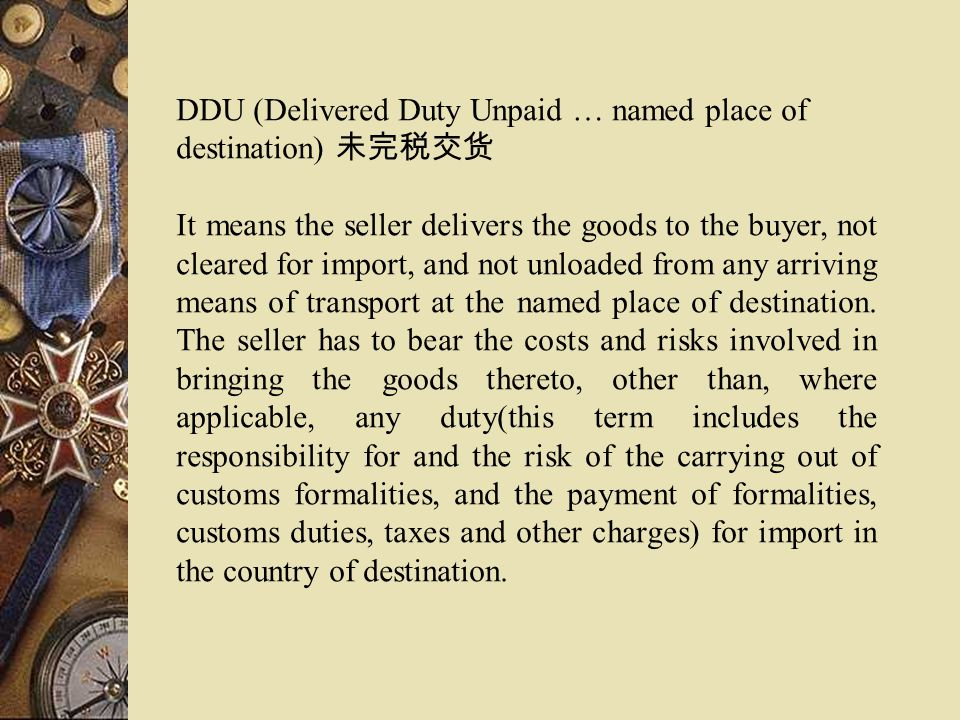 DDU (Delivered Duty Unpaid … named place of destination) 未完税交货