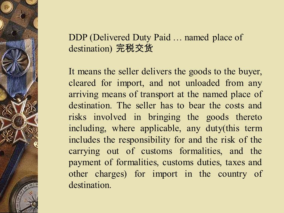 DDP (Delivered Duty Paid … named place of destination) 完税交货