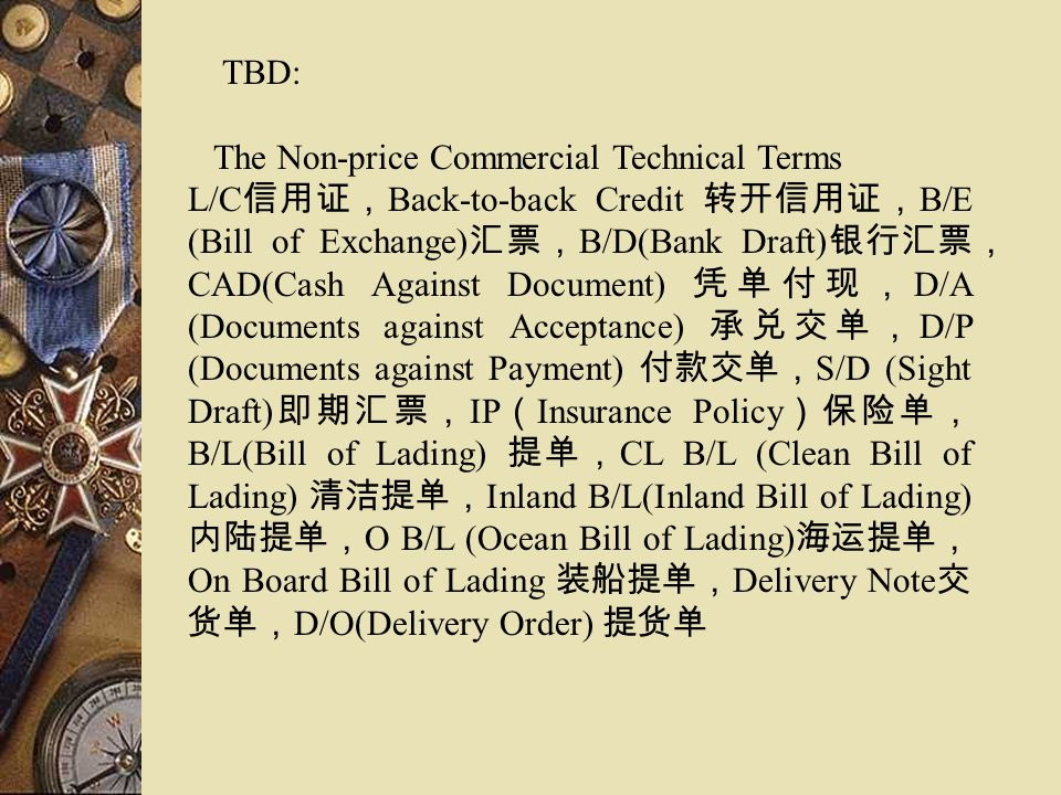 TBD: The Non-price Commercial Technical Terms.