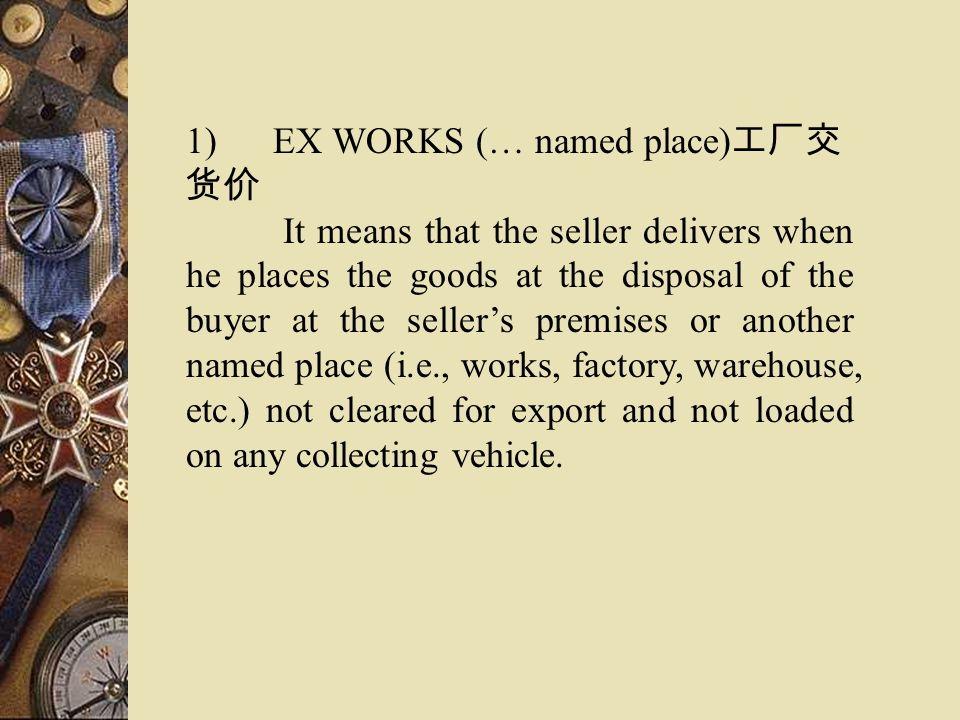 1) EX WORKS (… named place)工厂交 货价