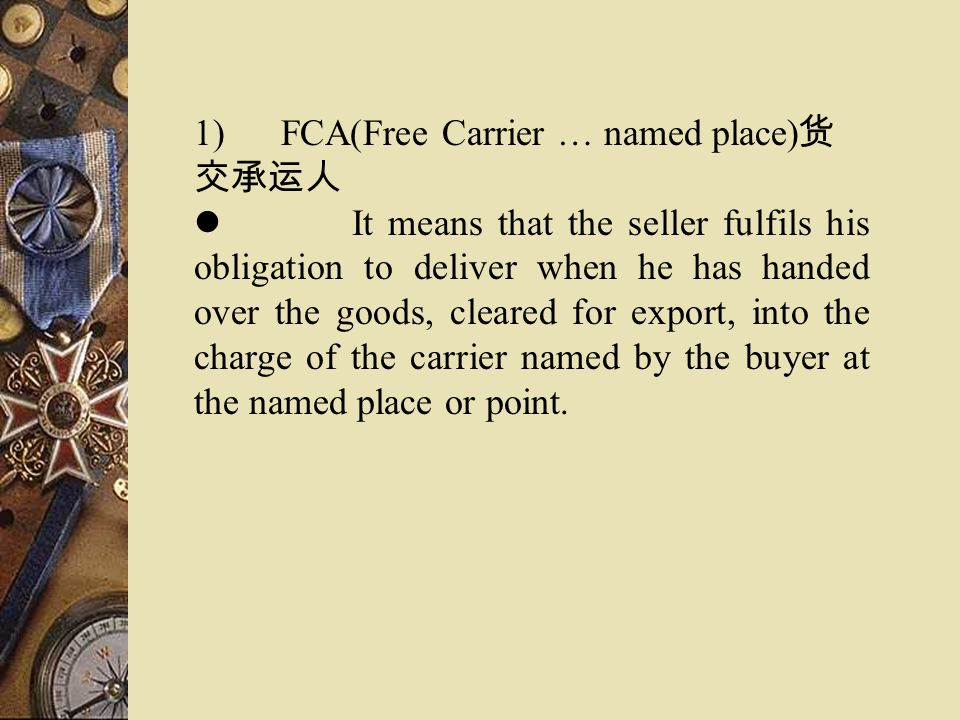 1) FCA(Free Carrier … named place)货交承运人