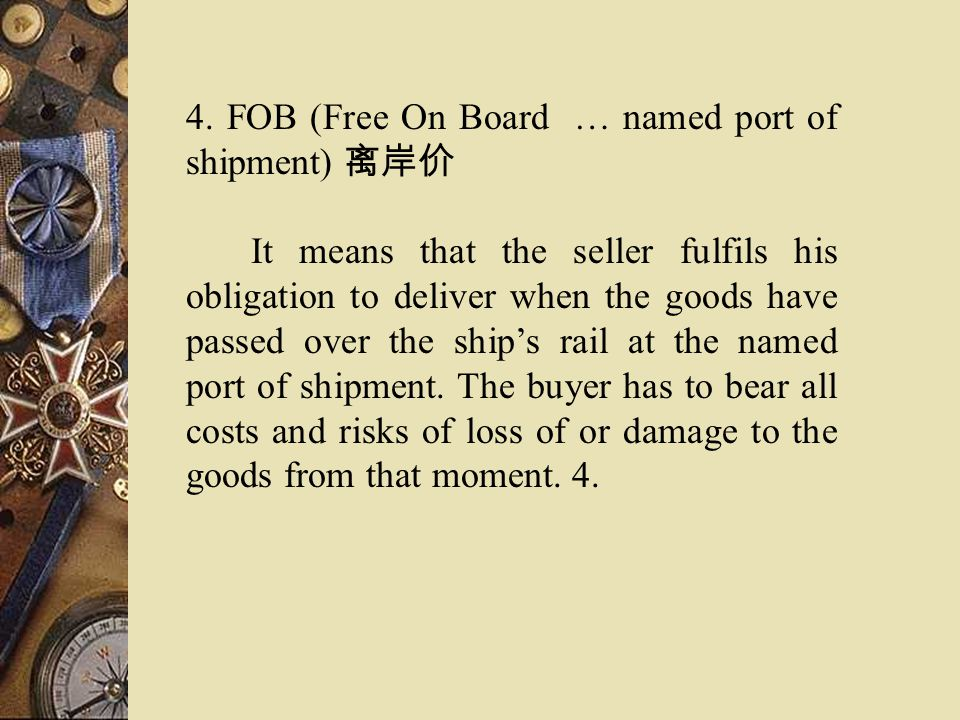 4. FOB (Free On Board … named port of shipment) 离岸价