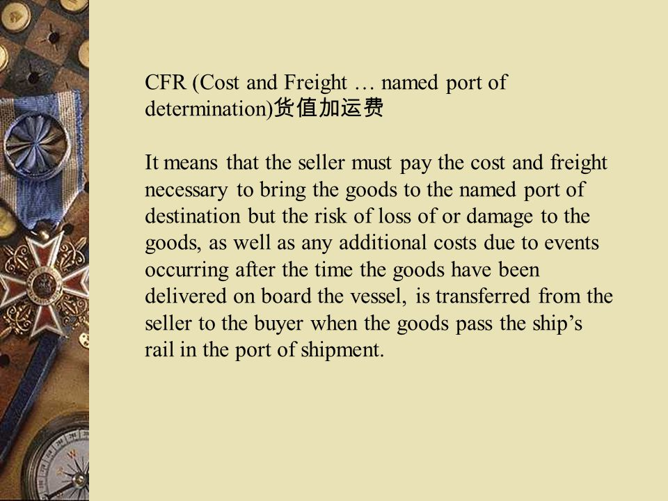 CFR (Cost and Freight … named port of determination)货值加运费