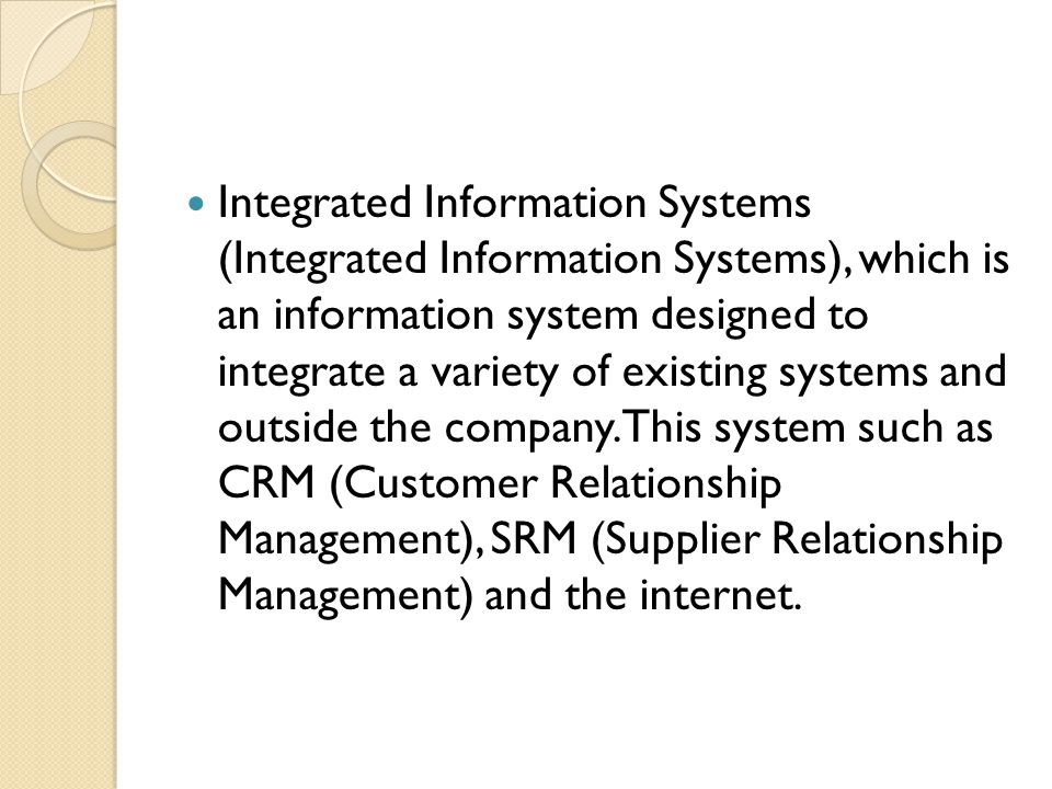 Integrated Information Systems (Integrated Information Systems), which is an information system designed to integrate a variety of existing systems and outside the company.
